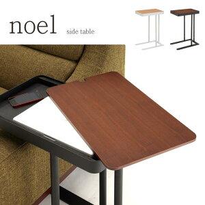 《あずま工芸》ノエルサイドテーブルテーブル収納モダンナチュラルシンプルnoelsst-810sst-816