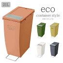 《AZUMAYA/東谷》ecoエコ21Lダストボックスキッチンペールゴミ箱室内用コンパクト収納ボックスふた付き分別おしゃれモダンコンテナスタイル21リットル積み重ねて分類cs-20jp