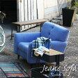 《東谷》Lundyランディ 1人掛けソファ デニムソファ 木製 人気 おしゃれ おすすめ シンプル ナチュラル 西海岸 リビング Cafe カフェ 一人掛け 1p 1人用 sofa ソファー コンパクト 新生活 ジーンズ インダストリアル風 ヴィンテージ風 脚取り外し可 Jeans sofa ns-523