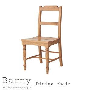 【お買いものマラソン!1月18日8時59分までポイント3倍】《東谷》Barnyバーニーダイニングチェア木製椅子一人掛けチェアブリティッシュカントリー風パイン無垢材使用英国の田舎暮らしを楽しむ家具pm-610