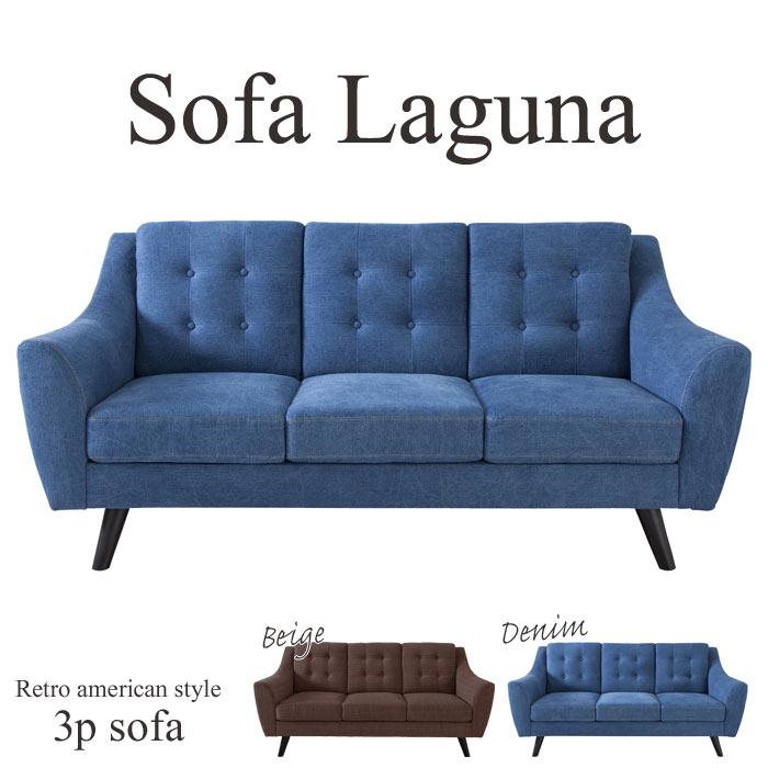 おすすめのカリフォルニアスタイルのソファ7選 ラグナ 三人掛けソファ