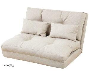 《東谷》エリス3wayソファベッド二人掛けソファカウチソファソファベッド座椅子リクライニングチェアレッグレスチェアlss-18lss-18gylss-18be