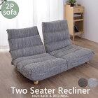 《東谷》ツーシーターリクライナーリクライニングフロアローソファカウチベッド北欧木製脚人気おしゃれおすすめモダンシンプルナチュラルリビング2人掛け2p2人用sofaソファー座椅子チェアコンパクト新生活42段階lss-32