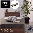 [大型家具]【シングル/ベッドフレーム単体販売】《東谷》ベッドスノコベッドフレームSサイズ(マットレス別売)北欧木製人気おしゃれおすすめモダンシンプルナチュラル寝室快眠新生活b-80s-br