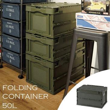《東谷/LF》フォールディングコンテナー 50L日本製 収納ボックス スタッキング可 折り畳み 折りたたみ 収納カゴ レジャー アウトドア 用具入れ 工具入れ  コンパクト シンプル 雑貨入れ cf-s51nr