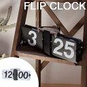 《東谷/LF》FLIP CLOCK フリップクロック 時計 掛け置き両用ウォッチアナログコンパクトシンプルスタイリッシュレトロお洒落オシャレ壁掛けclk-118