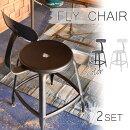 《東谷》フライチェア2脚セットダイニングチェア一人掛けチェア椅子いす一人用パーソナルチェアダイニングシンプルモダンお洒落スチールインダストリアル西海岸cafeカフェスタイルFLYhc-559