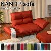 《セルタン》KAN1PソファA2821人掛け一人用1pリクライニングソファ5段階リクライニングリラックス椅子イスハイバックソファ日本製タスク生地ダリアン生地PVC生地10183