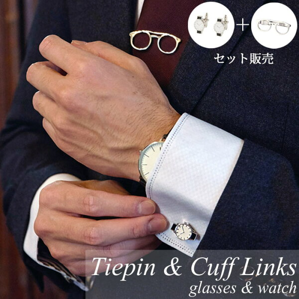 《CTS》700-600タイピン&カフスセット(メガネ&腕時計)メンズアクセサリーネクタイピンカフスボタンビジネスパーティースー