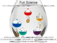 《CTS》333-208 【Fun Science】ガラスフロート温度計 電球 ガリレオ温度計 置物 サイエンス 科学 気温 浮き球 ガラス インテリア かわいい おしゃれ 化学変化 シンプル 綺麗 333-208