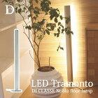 《DICLASSE》lf4466LEDTramontoトラモントフロアランプ【LED内蔵型】横置き縦置きデザイン照明シンプルディクラッセfloorlampnoblediclasself4466
