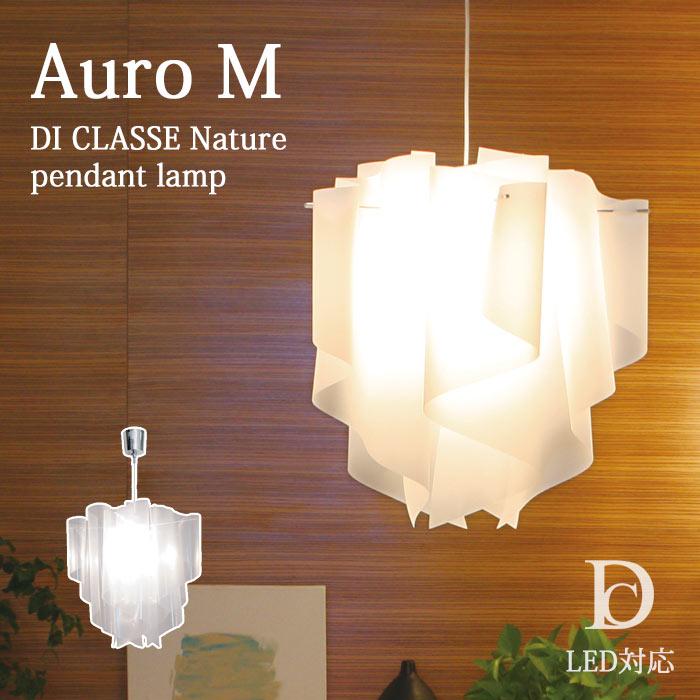 ●【ポイント15倍】《DI CLASSE/Y》lp2049m Auro M アウロ M ペンダントラント ホワイト アイス ライト 電球付属  フロアスタンド 自然 デザイン照明 シンプル ディクラッセ auro pendant lamp LP2049M