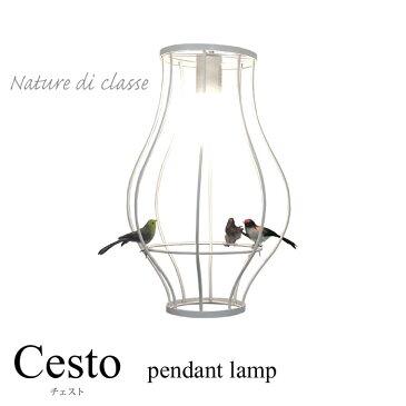 【ポイント15倍】《DI CLASSE》Cesto チェスト ペンダントランプ 【電球付属】 ペンダントライト LED球対応 引掛シーリングコード吊り 日本製 ホワイト 1灯 デザイン照明 シンプル リビング ディクラッセ pendant lamp Nature di classe lp2200wh