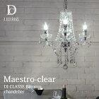 《DICLASSE》LP2575CLライト電球付属自然デザイン照明シンプルディクラッセ