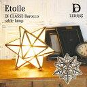 【ポイント15倍】《DI CLASSE》lt3675 Etoile エトワール テーブルランプ ライト 白熱球付属 LED対応 テーブルライト フロスト クリアー デザイン照明 星形 間接照明 ヴィンテージ風 ディクラッセ table lamp Barocco di classe lt3675