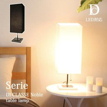 【ポイント15倍】《DI CLASSE》lt3690 Serie セリエ テーブルランプ ライト 白熱球付属 LED対応 スチール 布 ファブリック 和 デザイン照明 シンプル ディクラッセ table lamp Noble di classe lt3690