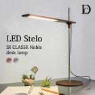 《DICLASSE》lt3727LEDSteloステーロデスクランプ【LED内蔵型】卓上ライト金属メタルデザイン照明シンプルディクラッセpendantlampnoblediclasselt3727