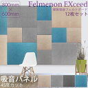 【12枚セット】《DORIX》ドリックス Felmenon フェルメノン 硬質フェルトボード 45度カット【80×60cm】 12枚セット吸音パネル ファブリックパネル 断熱 人気 北欧 おすすめ 簡単取付け スタイリッシュ インテリア ディスプレイ 壁面装飾 EX-8060C