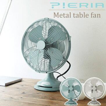 【ポイント10倍】《ドウシシャ》PIERIA ピエリア メタルテーブルファン 扇風機 レトロシリーズ お洒落 コンパクト 卓上型扇風機 風量2段階調節 左右自動首振り アロマケース付き 家電製品 デザイン家電 DOSHISHA fdt-251