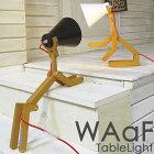 《エルックス》StructuresストリュクテュールWAaFファフテーブルライト天然木犬型可愛いLED電球おしゃれ北欧デザイン照明電気モダン1灯ランプリビングインテリアV10401V10501