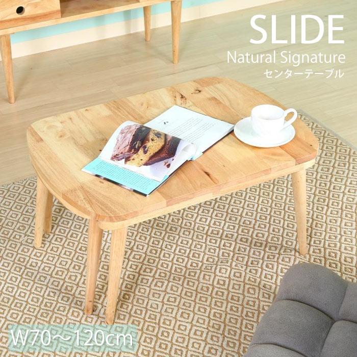 《F-trade》NATURAL SIGNATURE センターテーブル SLIDE北欧 木製 人気 おしゃれ おすすめ モダン シンプル ナチュラル 伸縮 Cafe カフェ 一人暮らし テーブル ローテーブル コーヒーテーブル リビングテーブル コンパクト 新生活 37019