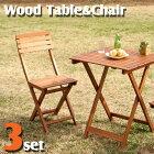 ガーデンウッドチェアテーブル3点セットテーブル木製ナチュラルパラソル折りたたみガーデンチェア椅子テーブルカフェcafe庭ベランダテラスアウトドア家具インテリア3点セットes-fb79444