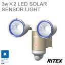 《RITEX/FU》S-65L 3W×2 LED ソーラーセ...