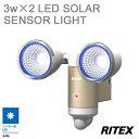 《RITEX/FU》 3W×2 LED ソーラーセンサーライト S-65L センサーライト LEDラ...