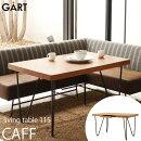 【お客様組立】《GART/ガルト》CAFFカフテーブル幅115cmセンターテーブル机引出し北欧木製人気おしゃれおすすめモダンシンプルナチュラル西海岸カフェCafeリビングダイニングcf-table