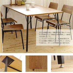 《ガルト》MONT150ダイニングテーブル幅150センチお洒落シンプルモダン木製ウッドアンティークモントmont_150d-table