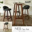 【海外製/組立品】《GART/ガルト》NESS ネス バーチェア カウンターチェア ハイチェア 一人掛けチェア イス 椅子 一人用 1p シンプル モダン 木製 ness_chair