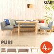 【海外製/完成品】《GART/ガルト》PURI/プリ ダイニング4点セット(BRブラウン/BLブルー)(カウチ= Lタイプ/Rタイプ)ダイニングテーブル 4点セット ダイニングソファ セット ソファ 北欧 木製 ファブリック GART PURI puri2 puri-4set