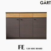 [大型家具]【日本製/完成品】《GART/ガルト》FEエフイー 120サイドボード 北欧 木製 モダン シンプル ナチュラル 西海岸 リビング ミッドセンチュリー 一人暮らし カウンター GART fe-120sideboard