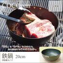 《ハーフェレジャパン》COCOpanココパン鉄鍋20cm深型鍋タイプ【持ち手は別売り】鉄なべ日本製調理器具鉄のお皿クック&サーブフライパンをお皿としてそのまま使うHAFELEcocot20