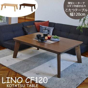 《萩原》LINO リノ カーボンフラットヒーターこたつ 長方形120cm(ブラウン/ナチュラル)(こたつテーブル こたつ テーブル 長方形こたつ コタツ 炬燵 暖房器具 家具調こたつ リビングこたつ ローテーブル ロータイプ 木製 おしゃれ 北欧 和室 こたつ本体120 幅120)linocf120