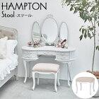 《萩原》HAMPTONスツールcosmeチェア椅子コスメメイクコンパクトホワイト家具お洒落エレガント猫脚フェミニンモダンrh-1370aw