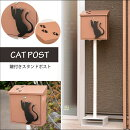 《萩原》POSTキャットポストスタンドポスト鍵付き猫郵便受け郵便ポストメールボックスMAILBOXシンプル人気おすすめおしゃれ置き型ポストスタンドタイプメール便新聞受け新居祝い新生活rpt-4312