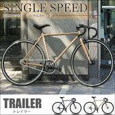 《TRAILER/トレイラー》700C クロモリ シングルスピードバイク カスタマーサポート体制 自転車 サイクリング インパクトモデル ユニセックスモデル 街乗り アウトドア シンプル クール ドロップハンドル 補助ブレーキ ホワイトチェーン クロモリフレーム 阪和 tr-ps701