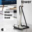 《山崎実業/I》スティッククリーナースタンド タワー tower掃除機スタンド 収納 シンプル 便利 日用品雑貨 3273/3274
