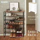 《山崎実業/I》天板付きシューズラック6段タワーtower幅66cm高さ87cm見せる収納スチール天然木シンプルリビング便利日用品雑貨33693370