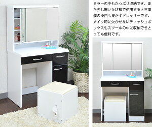 《JPS》ドレッサースツール付三面鏡付収納fr-028