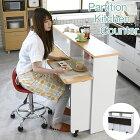 《JKP》間仕切りキッチンカウンター幅120カウンター収納キッチンボードキッチンカウンターアイランドカウンターバタフライテーブルfkc-0001