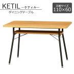 【組立品】《弘益》KETIL ケティル ダイニングテーブル 幅110cmリビングテーブル 机 北欧 木製 人気 おしゃれ おすすめ モダン シンプル ナチュラル 棚 西海岸 リビング Cafe カフェ 新生活 KTL-DT110
