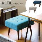 【完成品】《弘益》KETIL ケティル スツール椅子 イス 北欧 脚取り外し可 ロータイプ 人気 おしゃれ おすすめ モダン シンプル ナチュラル 棚 西海岸 リビング Cafe カフェ 新生活 KTL-ST1