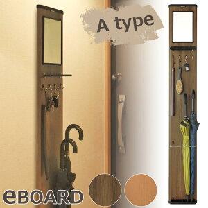 《森村金属》eBOARDイーボードAタイプ壁面収納玄関収納玄関周りのボード型収納ラック室内用コンパクト鏡+トレイ+フック+傘立て付きmorisonモリソンeboard_a