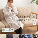 《ND》yucussずっとふれていたい羽織るブランケット フリーサイズ(着る毛布) nd360866
