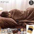 《ND》mofuaうっとりなめらかパフふわ毛布シングルnd579201
