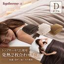 《ND》トップサーモ2L使用発熱2枚合わせ毛布(抗菌・防ダニ綿使用)(ダブルサイズ)