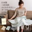 【ポイント10倍】《ND》mofua natural 日本製 三河木綿 ふんわりやさしいガーゼケット(ひざ掛け)5549060