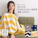 《ND》mofuaプレミアムマイクロファイバー毛布plusマルチサイズ
